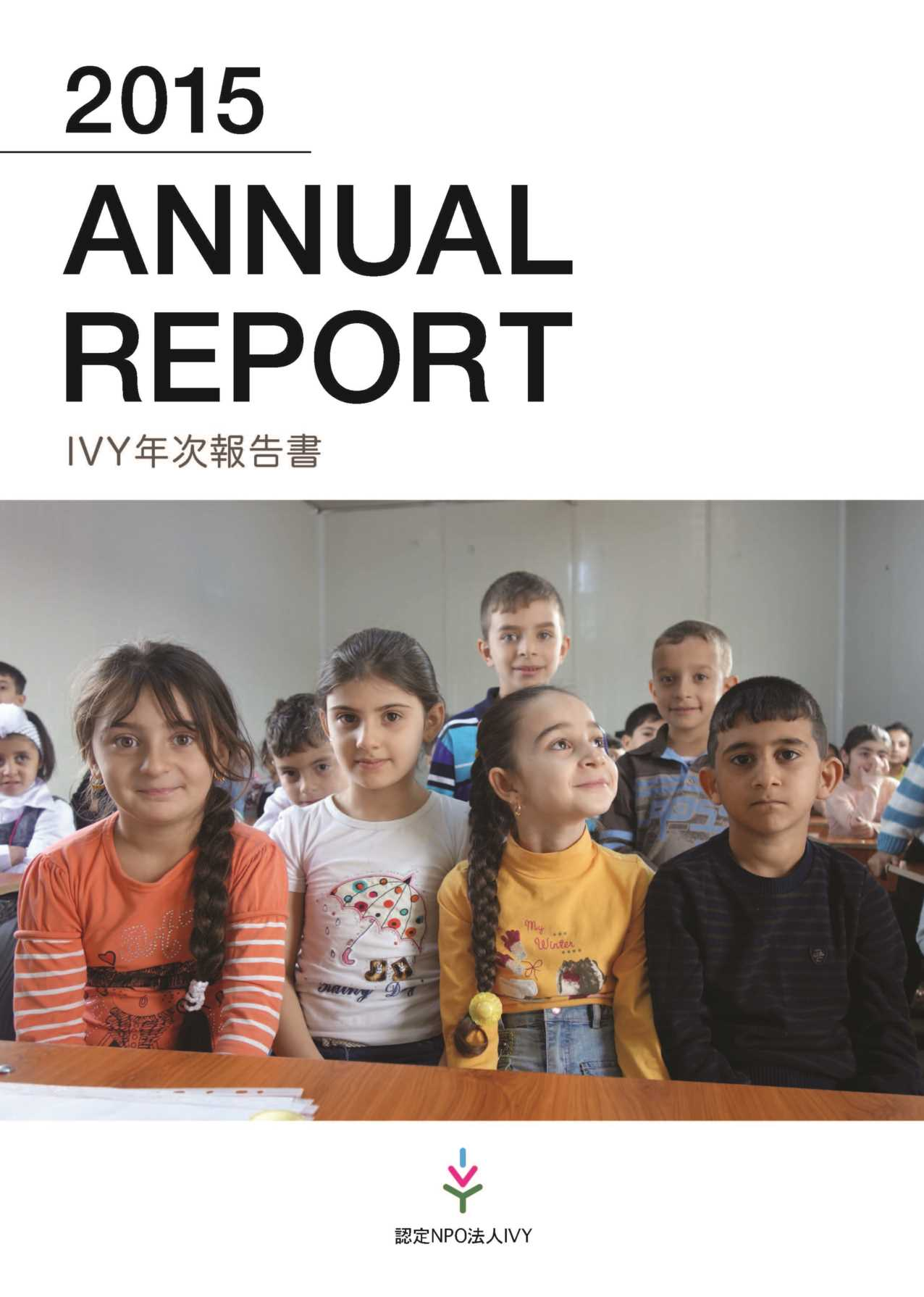 IVY_Annual Report2015_cover_RR